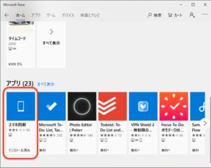 Windows Store スマホ同期