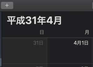 【Mac】令和への準備!?年月日の表記を元号に変える