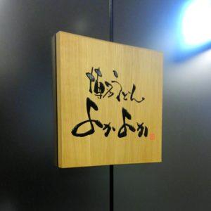 【グルメ】博多うどん よかよか 有楽町店に行った