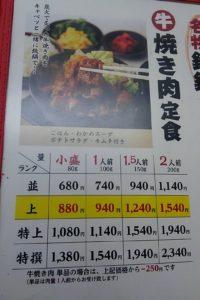 ヤマキ商店 牛焼肉定食