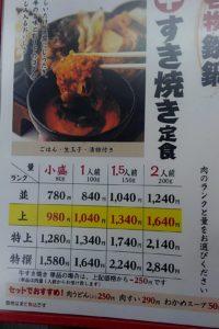 ヤマキ商店 牛すき焼き定食