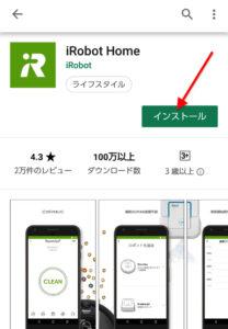 iRobot Home インストール開始