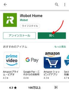 iRobot Home アプリ起動