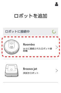 iRobot Home ロボット追加