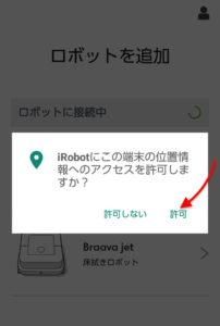 iRobot Home アクセス許可