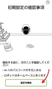iRobot Home 初期設定