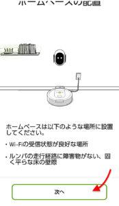 iRobot Home 配置