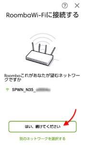 iRobot Home Wi-Fi