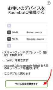 iRobot Home ルンバと接続