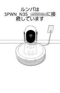 iRobot Home 最後の接続