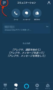 Amazon Alexaアプリ メニュー
