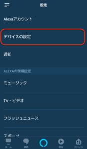 Amazon Alexaアプリ デバイスの設定