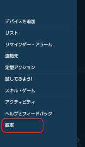 Amazon Alexaアプリ 設定