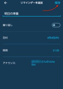 Amazon Alexa リマインダーセット