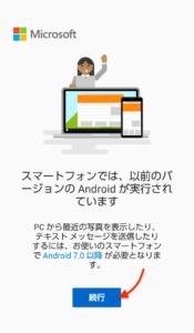 スマホ同期アプリスマホ版 アプリ起動
