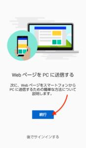スマホ同期アプリスマホ版 Webページ