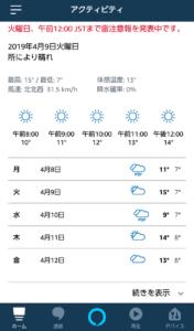 Amazon Echoアクティビティ 天気予報