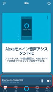 Echo Dot外部スピーカー アプリ