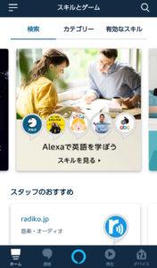 アレクサアプリ 英語