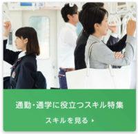 【Amazon Echo】運行情報を確認できた!JR東日本のスキルを使用する