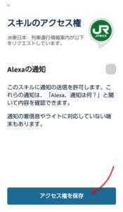 アレクサアプリ アクセス権