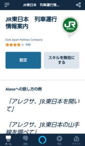 アレクサ JR東日本
