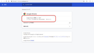 Chromeバージョン74 バージョン確認