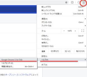 Chromeバージョン74