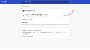 Chromeバージョン74 再起動