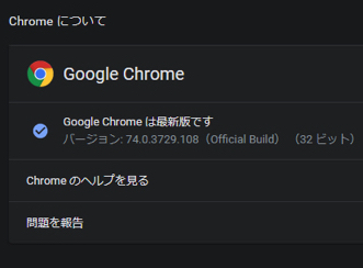 【Chrome】バージョン74に更新してWindows10の黒モードと連動させる