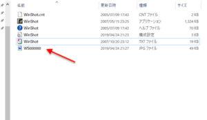 WinShot 自動保存