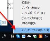 【Windows10】画面キャプチャの整理に便利!WinShotを使ってみる