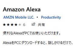 【Windows10】オーディオデバイスが見つからない!?Amazon Alexaアプリをインストールしたけど使えなかった話