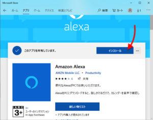Windows Amazon Alexaアプリ インストール中
