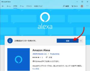 Windows Amazon Alexaアプリ インストール完了