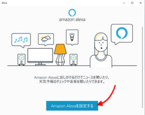 Windows Amazon Alexaアプリ 設定