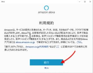 Windows Amazon Alexaアプリ 利用規約
