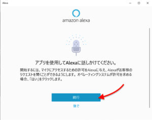 Windows Amazon Alexaアプリ 続行
