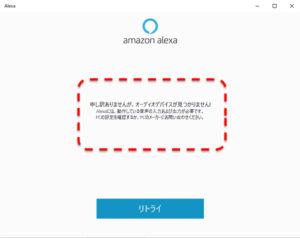 Windows Amazon Alexaアプリ 使用できない