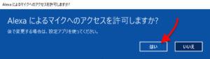 Windows Amazon Alexaアプリ マイク許可