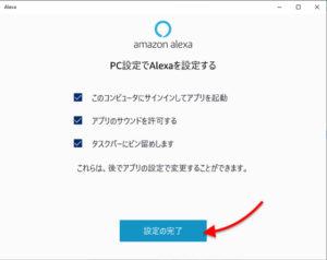 Windows Amazon Alexaアプリ 設定の完了