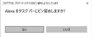 Windows Amazon Alexaアプリ タスクバー