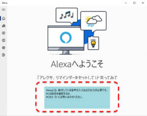 Windows Amazon Alexaアプリ