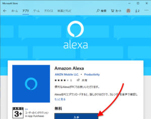 Windows Amazon Alexaアプリ 入手