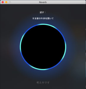 Reverb for Amazon Alexa きく