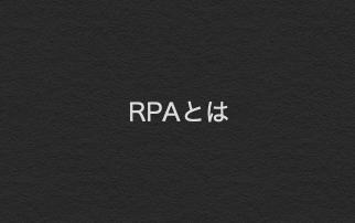 macOSやiPhoneにもある!RPAとそのツールに関して