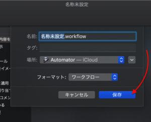 Automator 保存
