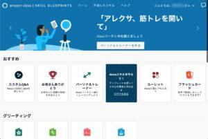 Alexa Skill Blueprints トップページ