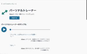 Alexa Skill Blueprints パーソナル