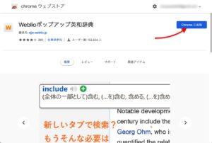 Weblioポップアップ英和辞典 追加